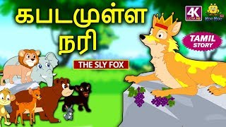 கபடமுள்ள நரி - The Sly Fox | Bedtime Stories for Kids | Fairy Tales in Tamil | Tamil Stories