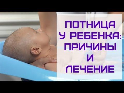 Потница у новорождённого: ПОЧЕМУ ВОЗНИКАЕТ и КАК ЛЕЧИТЬ?