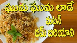 How to Make Mutton Biryani  || Mutton Biryani Recipe  || WOMENS SPECIAL || Hyderabadi Mutton Biryani