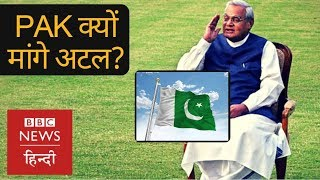 Why Pakistan misses Atal Bihari Vajpayee? (BBC Hindi)