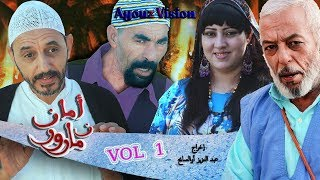 Film Aman N Marour --vol 1--   أمان ن مارور