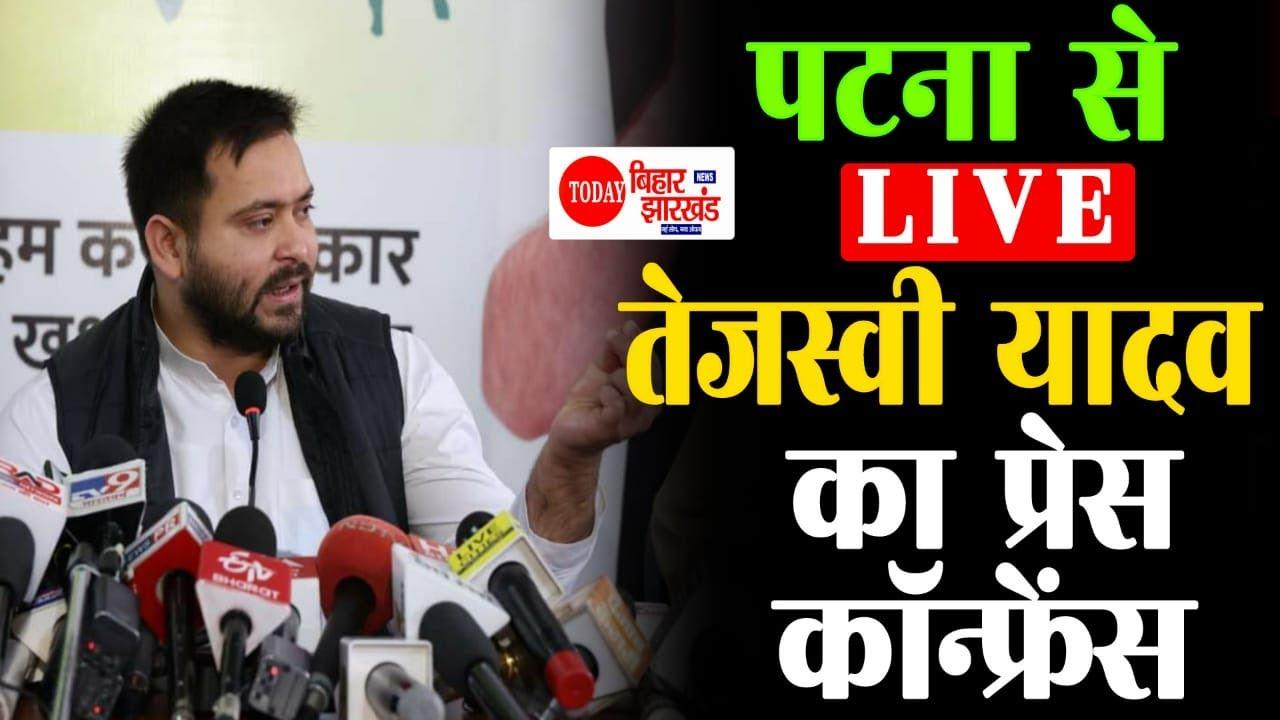 LIVE : Patna से Tejashwi Yadav का Bihar में बढ़ते Crime पर Press Conference, तेजस्वी यादव