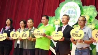 中華汽車e-moving X 桃園市政府   一哩低碳 一里幸福計畫