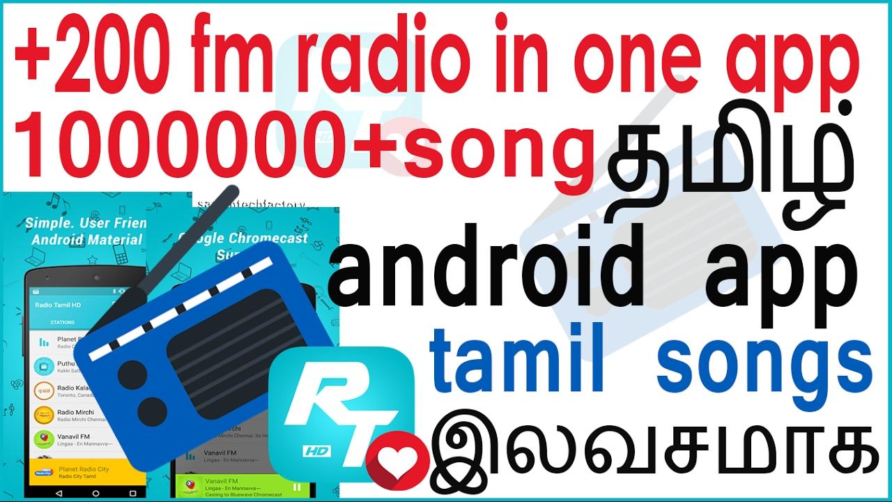 +200 fm radio station android app