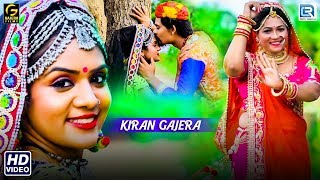 Banna Chahu Me Tari Bindadi KIRAN GAJERA | New Song 2018 | FULL HD | RDC Gujarati