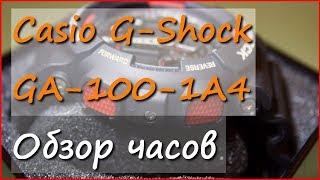 Наручные часы Casio G-Shock GA-100-1A4(Видео обзор мужских наручных часов Casio G Shock GA-100-1A4. Модель выглядит массивно и мощно, имеет интересный и стил..., 2014-09-27T14:08:44.000Z)
