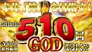 GODの日にGODを510回!?寺井一択の寺やる!番外編 【ミリオンゴッド-神々の凱旋-】 thumbnail