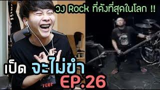 เป็ดจะไม่ขำ EP.26 | วง Rock ที่ดังที่สุดในโลกกก !!