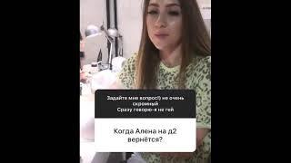 Илья Яббаров и Алена Рапунцель в сторис 09 06 2019