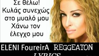 Eleni Foureira- Reggaeton lyrics