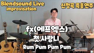 [블라방] fx(에프엑스) / '첫 사랑니 Rum Pum Pum Pum' / 신청곡 즉흥연주(improvis…