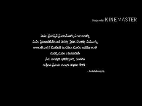 Amma Amma raghuvaran b-tech song by Manish GouD Newly