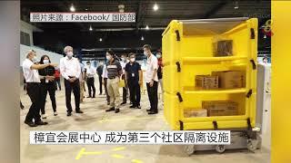 【冠状病毒19】樟宜会展中心 成为第三个社区隔离设施