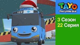 Приключения Тайо, 22 серия, Счастливого Рождества,Тайо, мультики для детей про автобусы и машинки