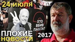 Вячеслав Мальцев | Плохие новости | Артподготовка | 24 июля 2017