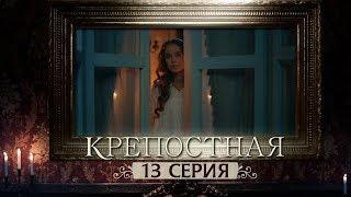 Сериал Крепостная - 13 серия | 1 сезон (2019) HD