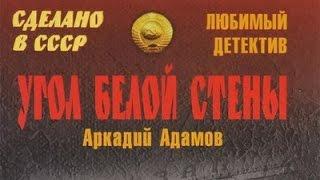 Аркадий Адамов. Угол белой стены 4