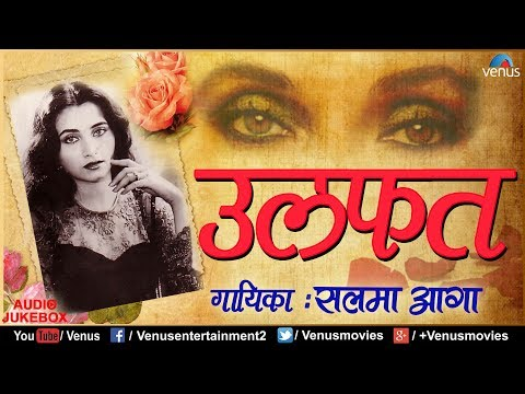 Ulfat - Salma Agha | उलफत | Best Hindi Geet & Ghazals | Best Hindi Sad Songs | AUDIO JUKEBOX