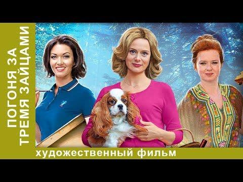 Погоня за тремя зайцами. 3 Серия.  Мелодрама. Лучшие Мелодрамы. StarMedia