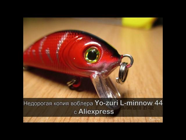 Недорогая копия воблера Yo zuri L minnow 44 с Aliexpress (подводная съемка)