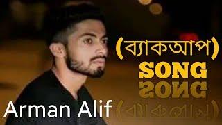Download Video 💗Lovi Meye | লোভী মেয়ে | Arman Alif New Song 2019 | আরমান আলিফ এর নতুন গান ২০১৯ | ১০০% কেদেঁ দিবেন MP3 3GP MP4