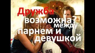 Дружба между мужчиной и женщиной существует? Фильмы о дружбе между парнем и девушкой