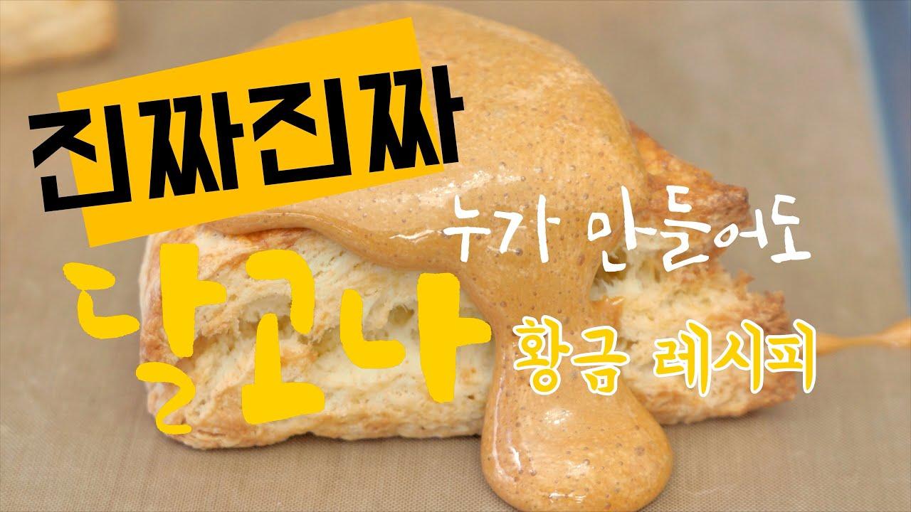진짜진짜 오리지널 달고나 황금 레시피! - Korea DALGONA Recipe