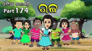 Natia Comedy Part 174    RAJA