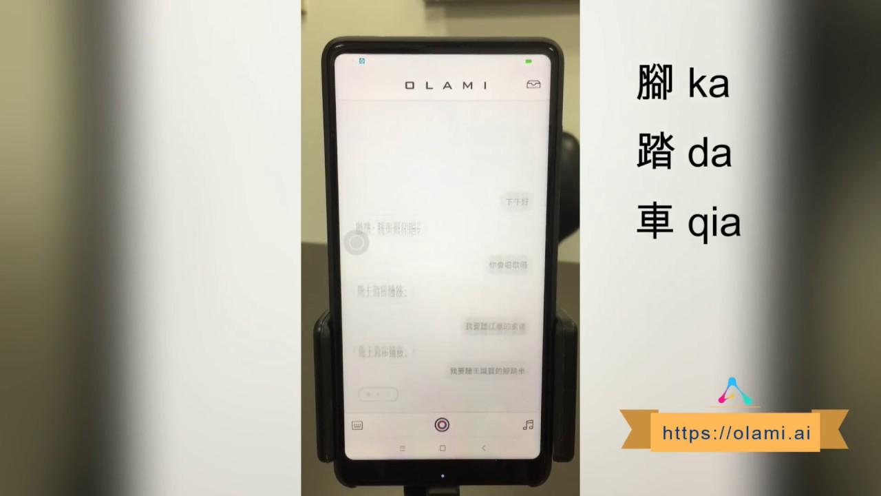 OLAMI 台語語音辨識歌曲點播 | http://olami.ai