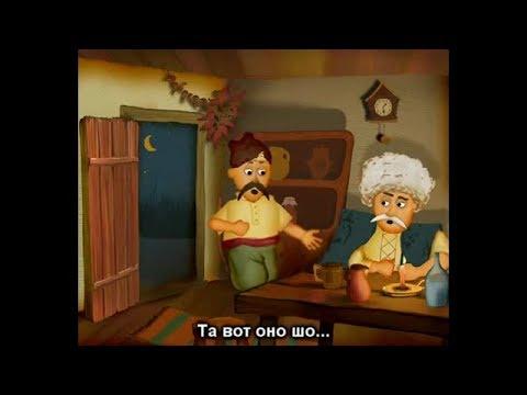 Кубанский мультфильм на