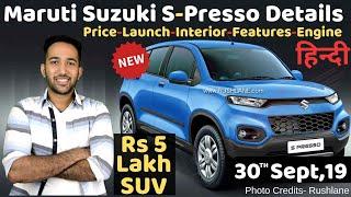 Maruti Suzuki S Presso Mini SUV Under Rs 5 Lakhs Launch Date, Engine, Mileage, Features, Price, Size
