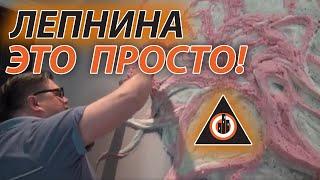 🔥Секрет отделки стен  Барельеф , Мастер класс от Алексея Пименова клип - 2 wall relief decoration