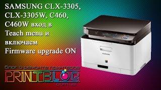 Samsung серія CLX 3305, 3305W, C460W включаємо вчити і меню оновлення вбудованого ПЗ