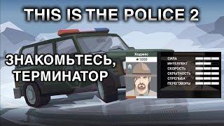 ЗНАКОМЬТЕСЬ, ТЕРМИНАТОР - THIS IS THE POLICE 2 (#2 STREAM)