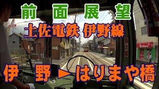 【前面展望】 土佐電鉄[東行1/2] 伊野線 伊野→はりまや橋 (17-Aug-2014)