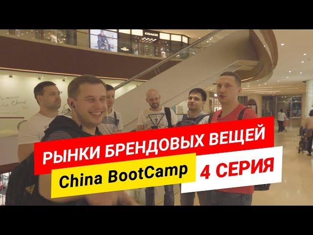 China BootCamp День 4. Посетили самые большие рынки брендовых вещей в Китае.
