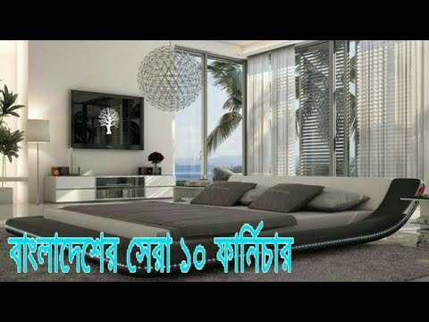TOP 10 FURNITURE BRANDS IN BANGLADESH | CHANNEL 2K18