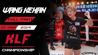 Kickboxing: Wang Kehan vs. Marloes Merza FULL FIGHT-2014