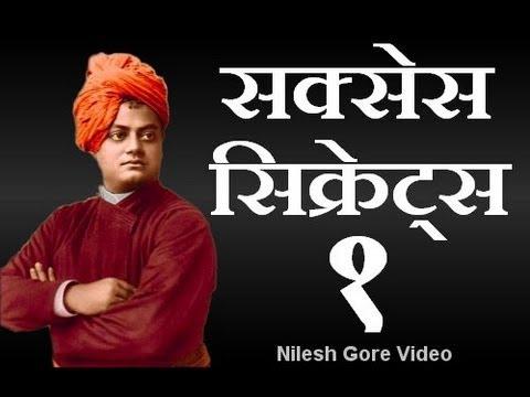 Motivational Video - Success Secrets -1 (Marathi)