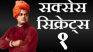 Success secrets 1 Marathi Motivational video.wmv