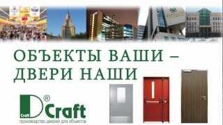 D.Craft - производство дверей для объектов (видео HD)(D.Craft - производство дверей для объектов, Д.Крафт (Видео HD video) D.Craft(Д.Крафт) - дверная фабрика, производство..., 2013-04-04T22:03:57.000Z)