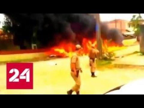В Бразилии разбился угнанный вертолет - Россия 24
