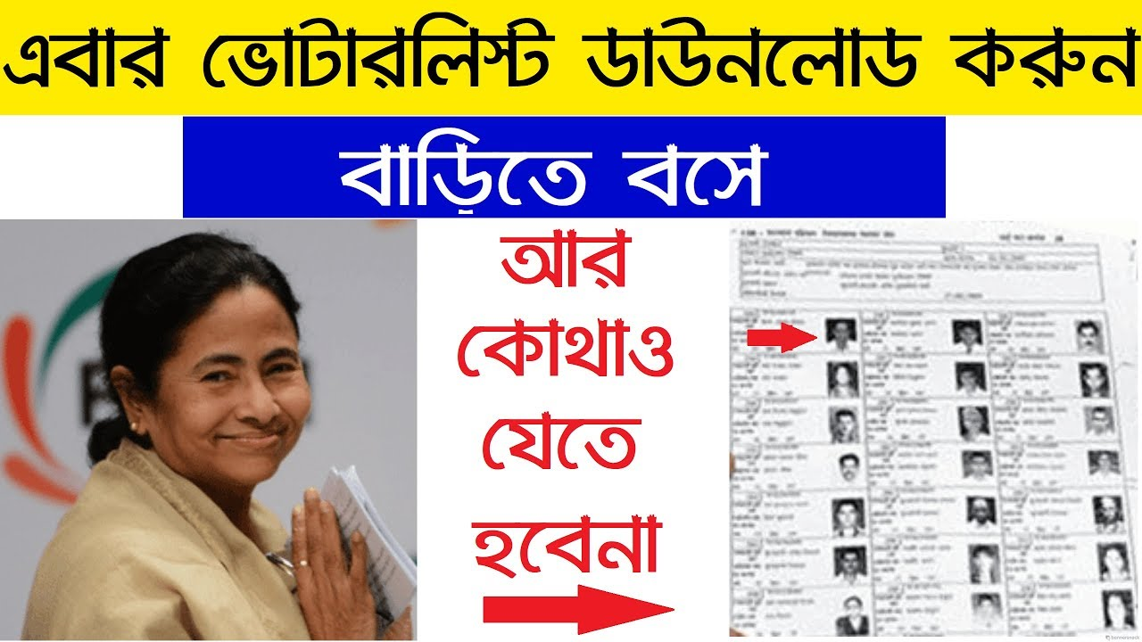 how to download voter list in west bengal | Full information in bengali