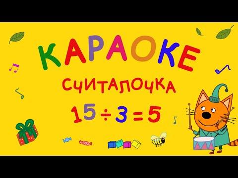 Три Кота : Считалочка (Караоке) Песни для детей, детские песни про игры ☀️