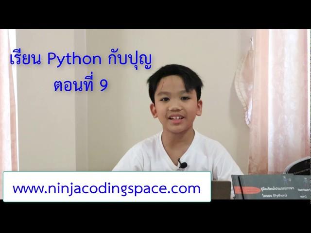 เรียน Python กับปุญ ตอนที่ 9 ตัวแปรชนิดบูลีน และตัวดำเนินการ and กับ or