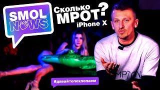 #SMOLNEWS #5 Сколько МРОТ iPhone X не распознает азиатов в лицо. Ноутбки для ЕГЭ