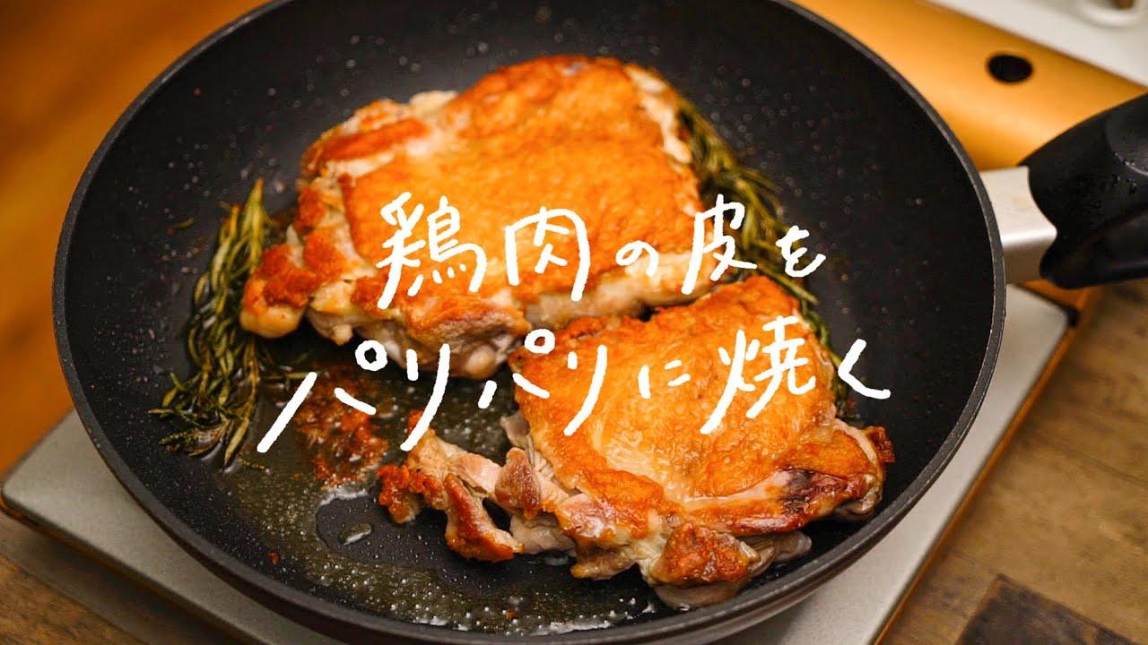 鶏 もも肉 カリカリ