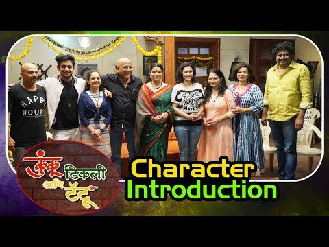 कुंकू टिकली आणि टॅटू   Character Introduction   Upcoming Marathi Serial   Colors Marathi