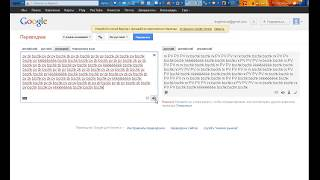 Переводчик Google поёт битбокс