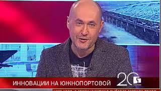 Губерния. 20 лет. Новости. 17/07/2018. GuberniaTV